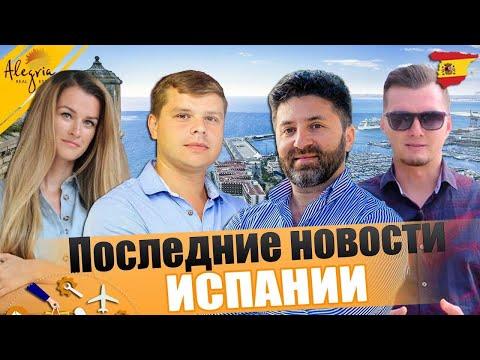 Последние новости Испании  | Новости Испании на русском языке