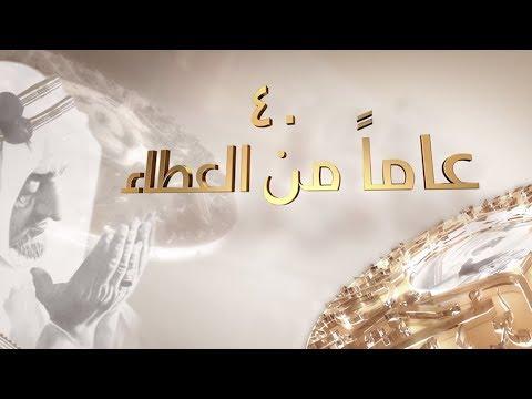 King Faisal Prize 2018 - Award Ceremony
