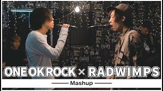 ONE OK ROCK × RADWIMPSを共演させたら糞カッコ良くなった。