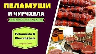 Пеламуши и Чурчхела. Грузинские сладости.