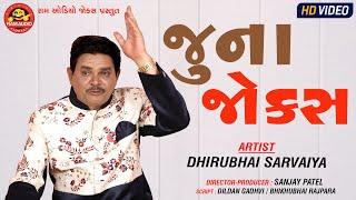 Juna Jokes   Dhirubhai Sarvaiya   Gujarati Comedy   Ram Audio Jokes