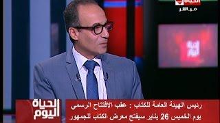 «الهيئة العامة للكتاب»: معرض القاهرة الدولى الأكثر زوارا حول العالم.. فيديو