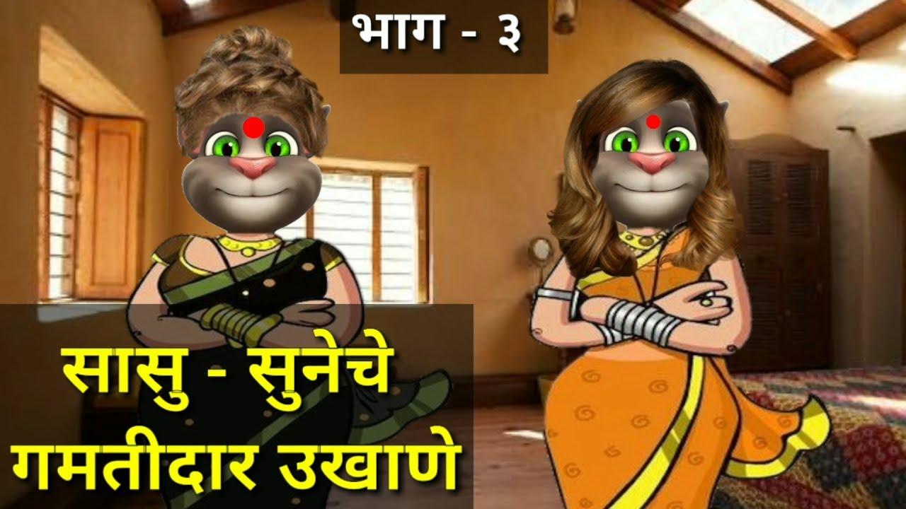 😂 सासू - सुनेचे Funny Ukhane Part-3 😂 | Marathi Chavat Ukhane |Saas Bahu  Comedy-Taking Tom Marathi