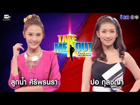 ลูกน้ำ & ปอ - Take Me Out Thailand ep.5 S13 ( 14 เม.ย. 61) FULL HD