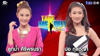 - Take Me Out Thailand ep5 S13  14  61 FULL HD