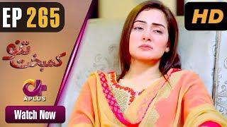 Pakistani Drama | Kambakht Tanno - Episode 265 | Aplus ᴴᴰ Dramas | Tanvir Jamal, Sadaf Ashaan