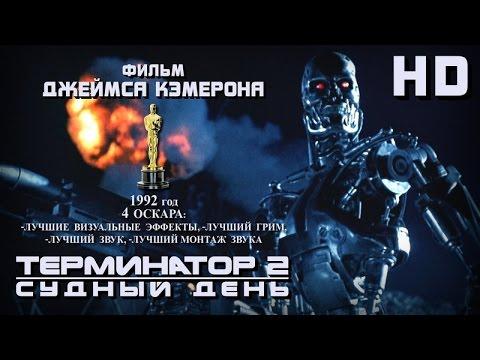 Терминатор-2: Судный день (1991) - Русский Трейлер HD