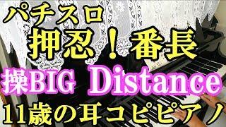 【パチスロ/番長】操BIG Distance【11歳の耳コピピアノ】