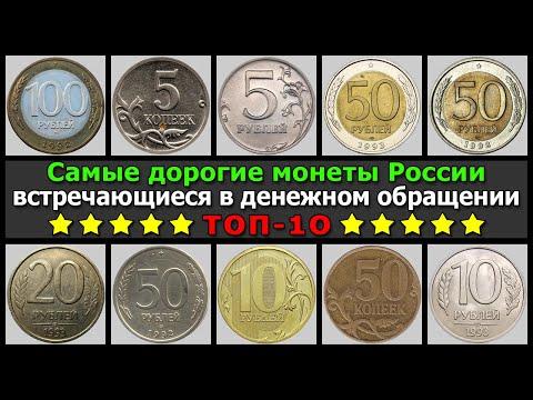 Самые дорогие монеты России встречающиеся в денежном обращении
