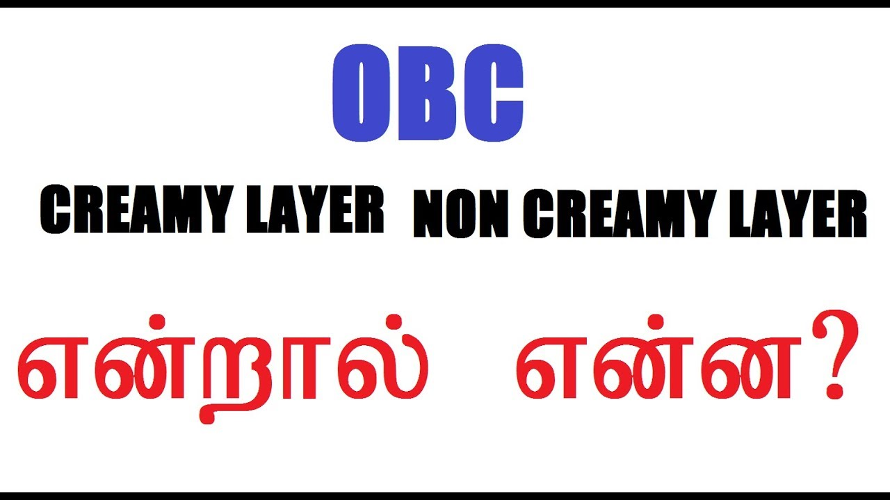 OBC CREAMY LAYER AND NON CREAMY LAYER TAMIL I TAMILAN EXAMS