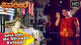 Ho Shivane Kelappa Kannada Devotioanl Song | Shiva Leele Kannada Movie Songs | Devotioanl Songs