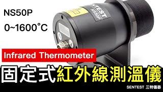 NS50P 固定型紅外線測溫儀 Pyrometer|Infrared Thermometer 0~1600 度