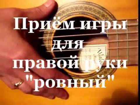 """Авторский Бой на гитаре """"Ровный"""" разбор от Виктории Юдиной"""