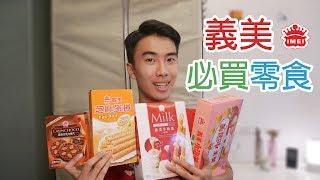 義美必吃零食,經典不敗款! | SHINLI