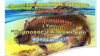 """Уроки Карпфишинга """"Карповое Оборудование 2 часть"""" (KORDA Krusha)"""