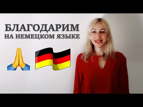 Как по немецки пожалуйста в ответ на спасибо