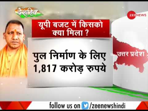 Deshhit: Yogi government's presents Uttar Pradesh Budget 2018-19