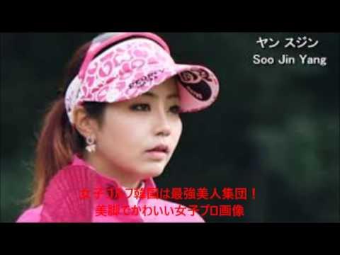女子ゴルフ韓国は最強美人集団!美脚でかわいい女子プロ画像