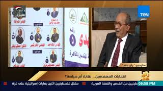 رأي عام - المهندس طارق النبراوي: هاني ضاحي يستخدم أتوبيسات الدولة لنقل المهندسين لمؤتمره الإنتخابي