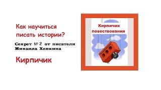 Как научиться писать истории? КИРПИЧИК. Урок № 2  писателя Михаила Хенкина