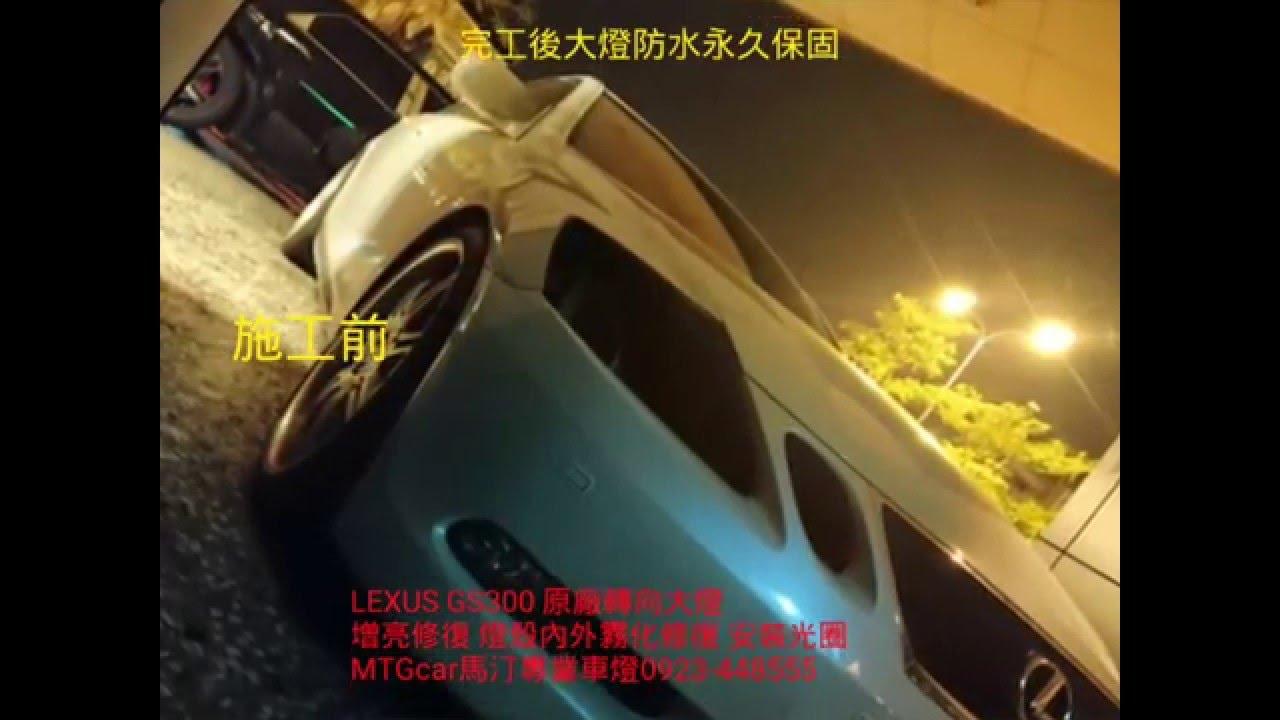 LEXUS GS300 GS350 GS430 原廠轉向投射大燈 /大燈增亮修復 /燈殼內外霧化泛黃修復/ 安裝光圈 車燈醫生專業修復 - YouTube