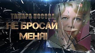 Тамара Носова Не бросай меня