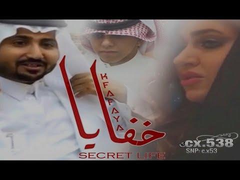 الفلم السعودي - خفايا - Khafaya - الجزء الاول [full HD] motarjam