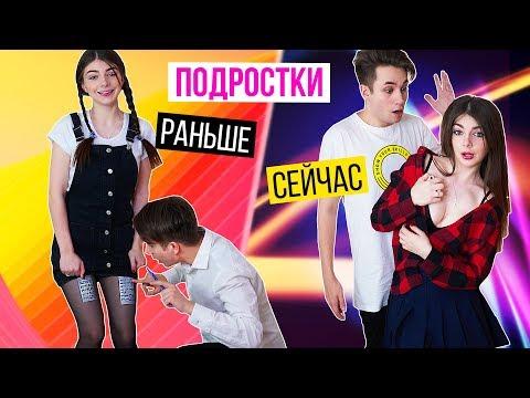 ПОДРОСТКИ Раньше VS