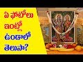 Download Which God Photos to Keep in Pooja Room | ఏ ఫోటోలు ఇంట్లో ఉండాలో తెలుసా? MP3 song and Music Video