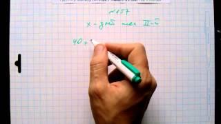 №157 алгебра 7 класс Макарычев