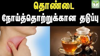 Prévention for tonsils and throat infections - Tamil Health Tips