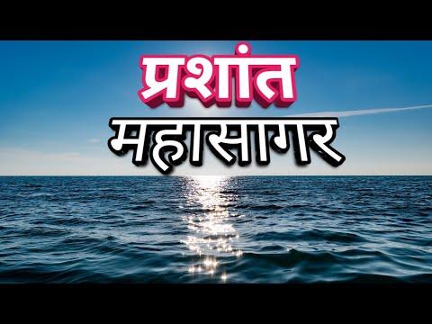 प्रशांत महासागर एक विशाल महासागर /Prashanth Mahasagar Rahasya / Pacific Ocean in hindi