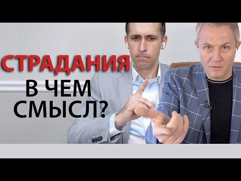 Страдания: в чем смысл? Александр Шевченко и Богдан Бондаренко