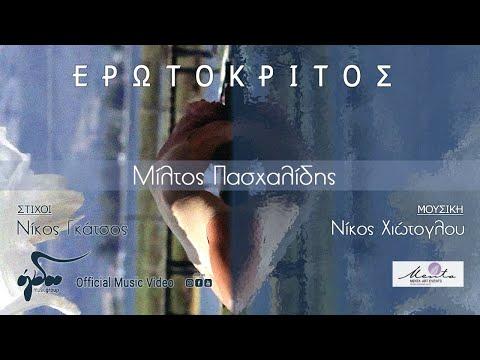 Μίλτος Πασχαλίδης - Ερωτόκριτος | Official Music Video