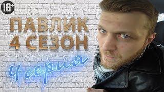 ПАВЛИК 4 сезон 4 серия