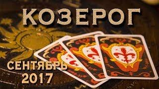 КОЗЕРОГ - Финансы, Любовь, Здоровье. Таро-Прогноз на сентябрь 2017