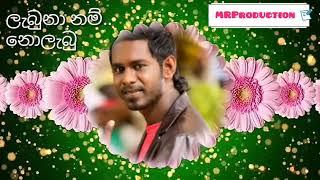 Labuna nam M G Dhanushka (ලැබුනා නම්)