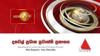 News 1st: Lunch Time Sinhala News | (27-04-2020) Thumbnail