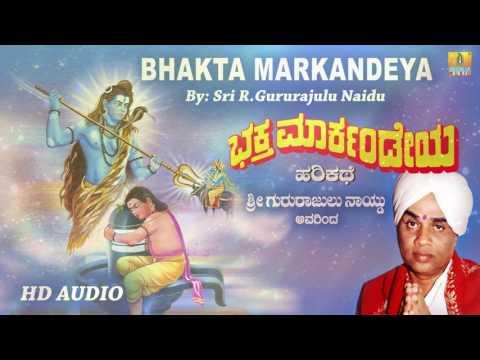 ಭಕ್ತ ಮಾರ್ಕಂಡೇಯ-Bhakta Markandeya Mythological Harikathe I Sri R. Gururajulu Naidu I Jhankar Music