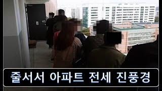 부동산, 서울 아파트 전세매물 줄서기