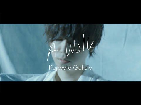 梶原岳人 / 『A Walk』(official music video)
