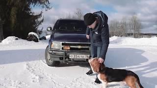 Тачка для бати. Chevrolet Blazer 4.3 L
