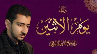 دعاء يوم الاثنين - أباذر الحلواجي | Monday Dua