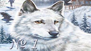 Нэнси Дрю: Белый волк Ледяного ущелья.  Часть 1