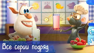 Буба Все серии подряд 11 серий Готовим с Бубой Мультфильм для детей