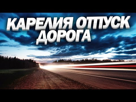 Карелия Отпуск Дорога Семья Деревня #1