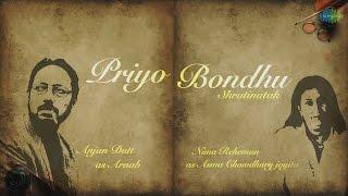 Priyo Bondhu - Shrutinatak | Bengali Shrutinatok | Anjan Dutt, Nima Rehman
