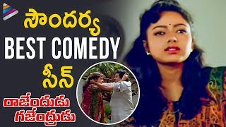 Soundarya andamp; Rajendra Prasad Hilarious Scene | Rajendrudu Gajendrudu Movie | Brahmanandam | Ali