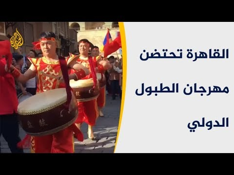 -طبول من أجل السلام-.. القاهرة تحتضن مهرجان الطبول الدولي  - نشر قبل 23 ساعة