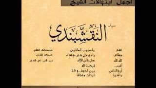 أجمل مجموعة تواشيح الشيخ النقشبندي بدون موسيقى أو دف The most beautiful songs